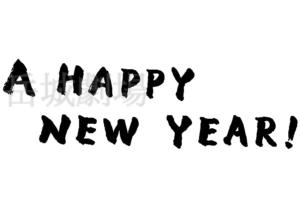 筆文字フリー素材「A HAPPY NEW YEAR!」