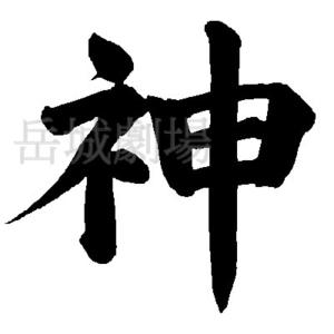 楷書の筆文字フリー素材「神」