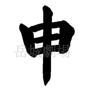 筆文字フリー素材「申」(十二支)