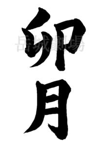 筆文字フリー素材「卯月」(旧暦)