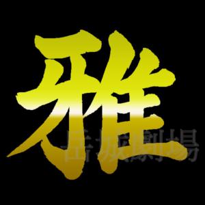 「雅」の筆文字フリー素材の加工例