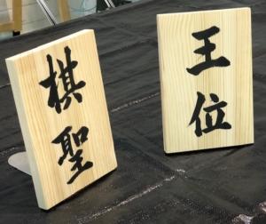 将棋の駒風(岳城劇場)