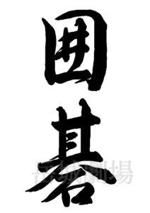 筆文字フリー素材「囲碁」(Igo)
