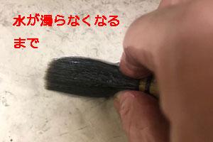 書き味を維持する、筆の洗い方③