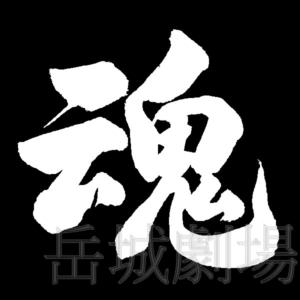 漢字の「魂」の筆文字フリー素材