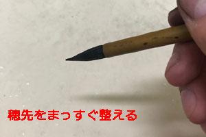 書き味を維持する、小筆の洗い方③