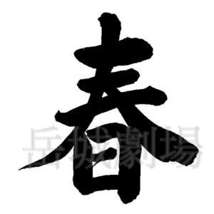 行書の筆文字フリー素材「春」