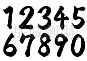 筆文字フリー素材 アラビア数字「0~9」
