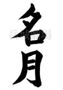 楷書の筆文字フリー素材「名月」