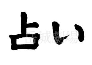 隷書の筆文字フリー素材「占い」