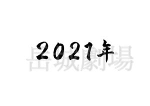 【年賀状】筆文字フリー素材「2021年」
