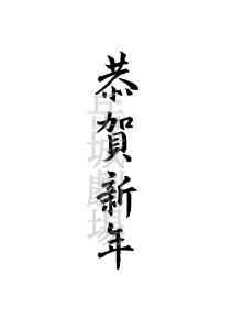 【年賀状】筆文字フリー素材「恭賀新年」