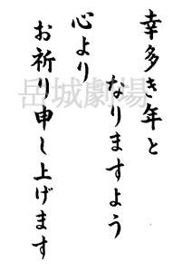 年賀状の筆文字素材「幸多き年となりますよう心よりお祈り申し上げます」