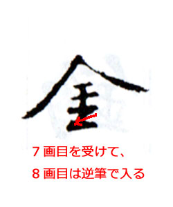 王義之の特徴5「逆筆で入る部分」
