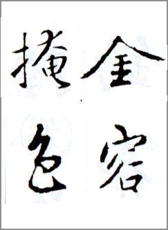 日本習字臨書部の昇段試験、臨書の手本を作成