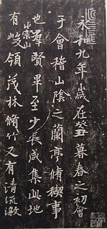 王義之の蘭亭序の拓本
