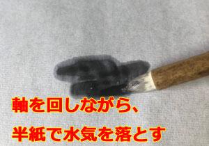 小筆の洗い方②