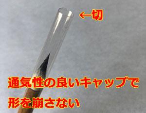 小筆の洗い方「キャップをして形を維持」