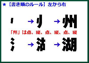 書き順のルール②左から右に書く