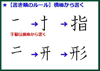 書き順のルール③横棒から書く