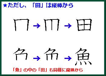 書き順のルール④「田」は縦棒から書く