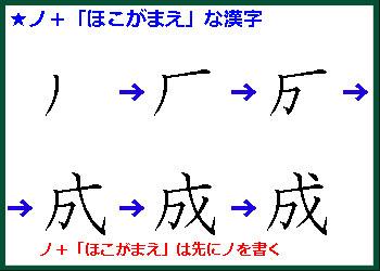 ノ+戈の漢字の書き順