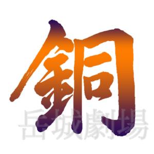 銅文字の筆文字フリー素材「銅」