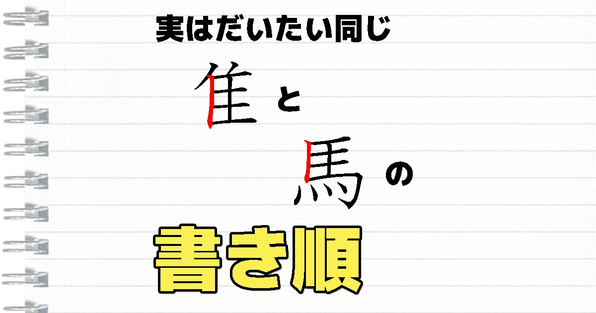 【難しい書き順】縦横に入り組む「馬」「隹(ふるとり)」「長」の書き順