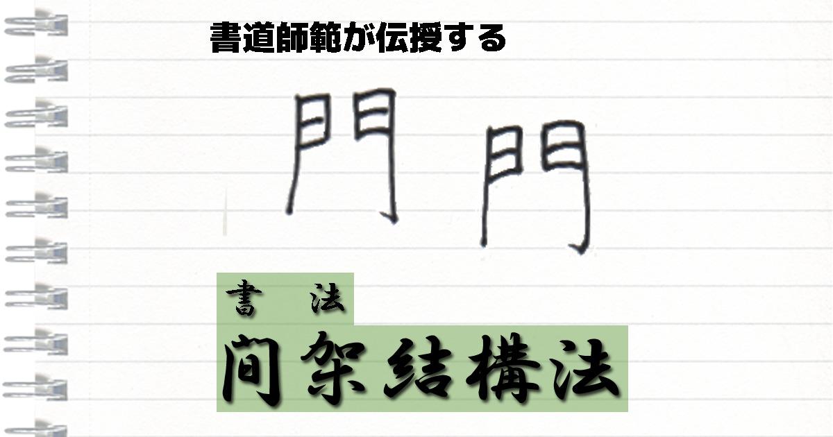 【美しい文字の書き方】「間架結構法」でイメチェンしよう
