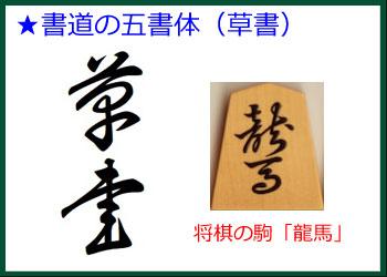 書道の五書体(草書)