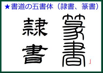書道の五書体(隷書、篆書)