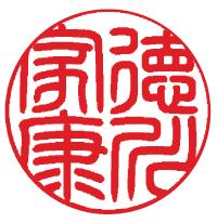 篆書体の印鑑