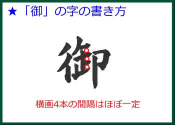 祝儀袋の美しい「御」の字の書き方