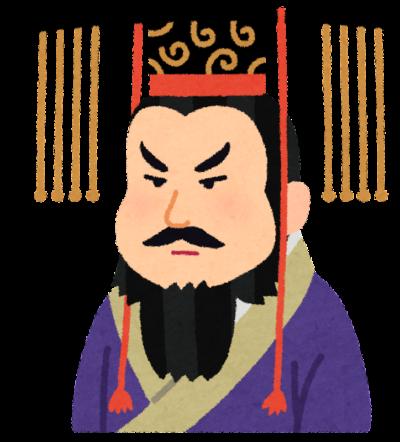 秦の始皇帝が文字の統一を行った