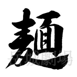筆文字フリー素材「麺」
