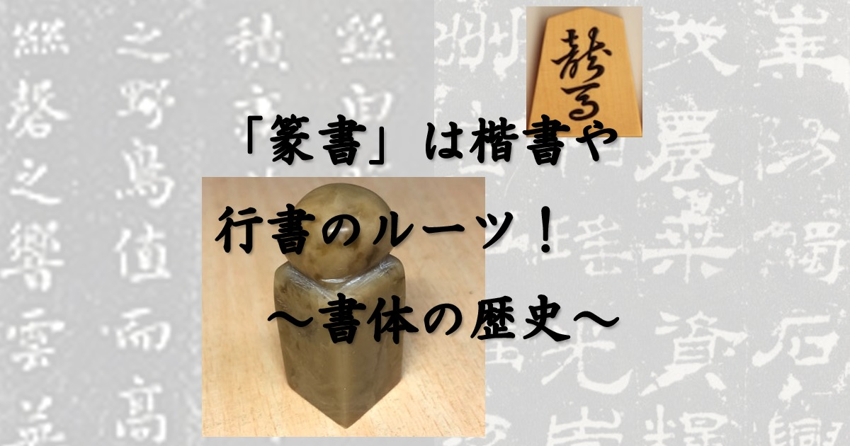 篆刻の文字「篆書」は楷書や行書のルーツ!書体はこういう歴史で進化した